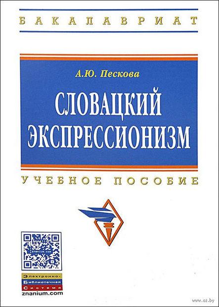 Словацкий экспрессионизм. Анна Пескова
