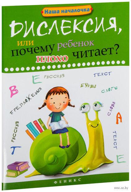 Дислексия, или Почему ребенок плохо читает?. Татьяна Воронина
