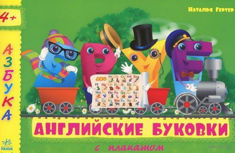 Английские буковки. Николай Вингертер
