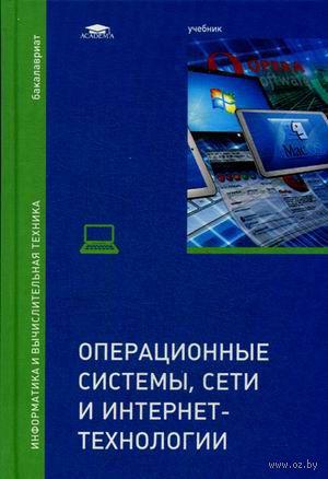 Операционные системы, сети и интернет-технологии. Виктор Матросов, Сергей Жданов, В. Маняхина
