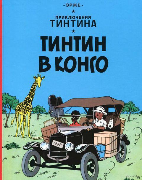 Приключения Тинтина. Тинтин в Конго. Жорж Реми