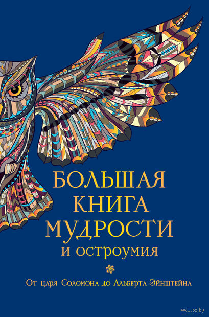 Большая книга мудрости и остроумия — фото, картинка