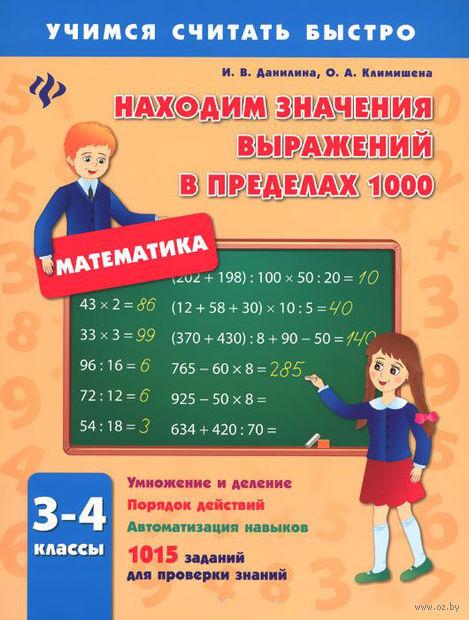 Находим значения выражений в пределах 1000. 3-4 класс. Инна Данилина, Ольга Климишена