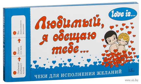 Love is... Любимый, я обещаю тебе. Чеки для исполнения желаний
