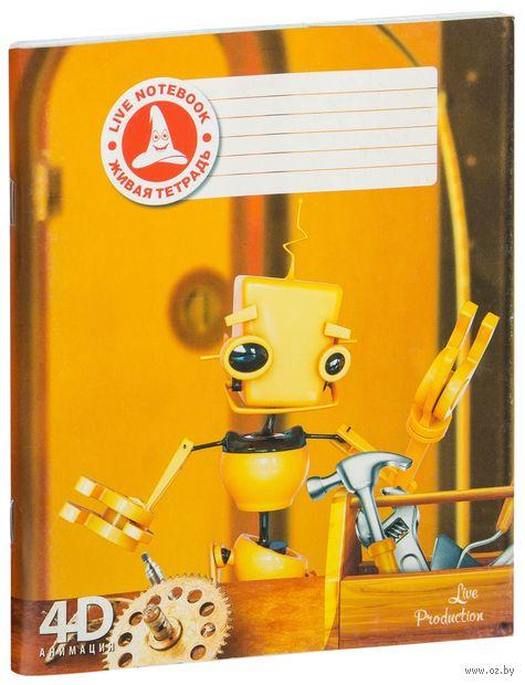 """Тетрадь 4D в клетку """"Живые тетради. Робот Джимми"""" 48 листов"""