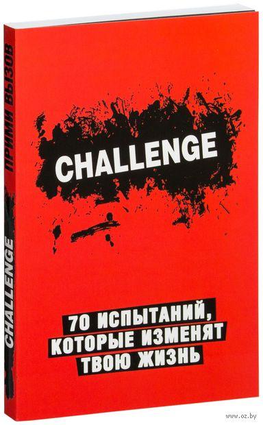 Challenge. 70 испытаний, которые изменят твою жизнь (Красный) — фото, картинка
