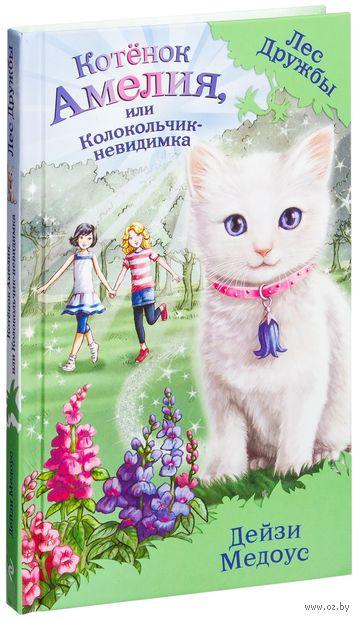 Котенок Амелия, или Колокольчик-невидимка. Дейзи Медоус