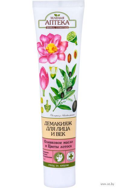 "Cредство для снятия макияжа ""Оливковое масло и цветы лотоса"" (125 мл)"