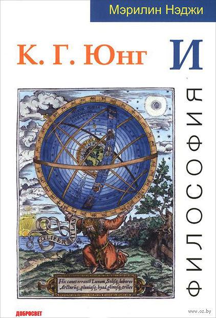 К. Г. Юнг и философия. Мэрилин Нэджи