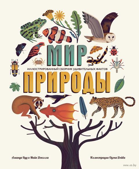 Мир природы. Иллюстрированный сборник удивительных фактов — фото, картинка