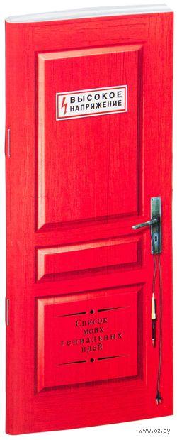 """Блокнот-дверь """"Высокое напряжение"""" (А7) — фото, картинка"""