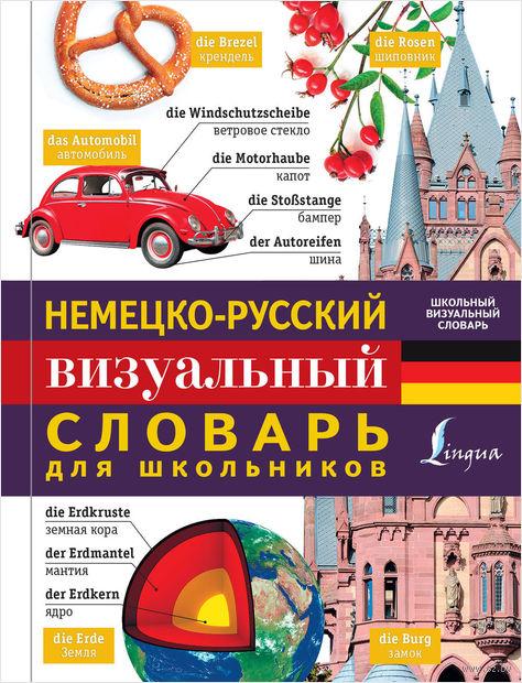 Немецко-русский визуальный словарь для школьников — фото, картинка