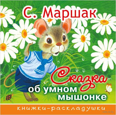 Сказка об умном мышонке — фото, картинка