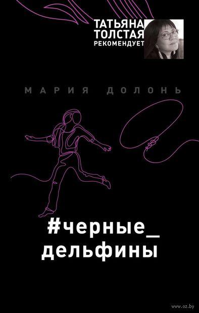 #черные_дельфины — фото, картинка