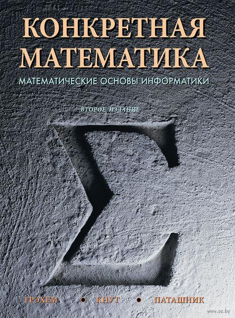 Конкретная математика. Математические основы информатики. Роналд Грэхем, Дональд Кнут, Орен Паташник