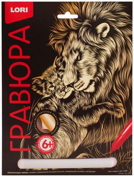 """Гравюра """"Лев и львёнок"""" (золото) — фото, картинка"""
