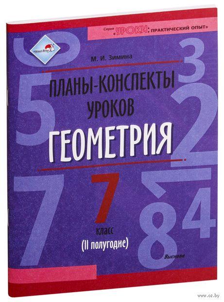 Планы-конспекты уроков. Геометрия. 7 класс. (II полугодие) — фото, картинка