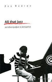 All That Jazz. Автобиография в анекдотах. Л. Фейгин