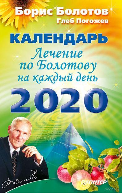 Лечение по Болотову на каждый день. Календарь на 2020 год — фото, картинка