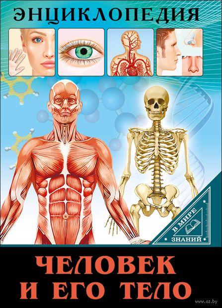 Человек и его тело — фото, картинка