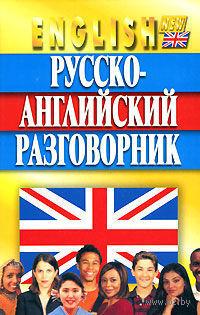 Русско-английский разговорник. А. Кудрявцев, Николай Гилевич