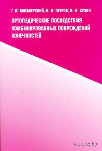 Ортопедические последствия комбинированных повреждений конечностей. Геннадий Кавалерский, Н. Петров
