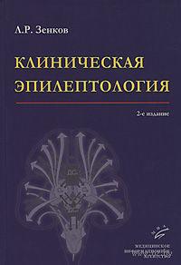 Клиническая эпилептология. Леонид Зенков