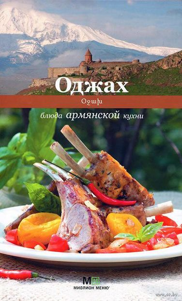 Оджах. Блюда армянской кухни — фото, картинка
