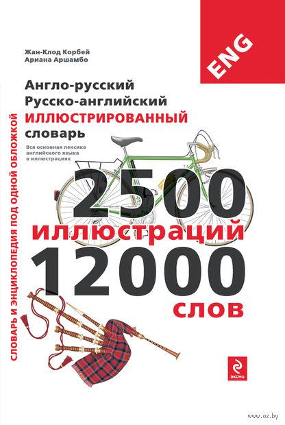 Англо-русский, русско-английский иллюстрированный словарь — фото, картинка