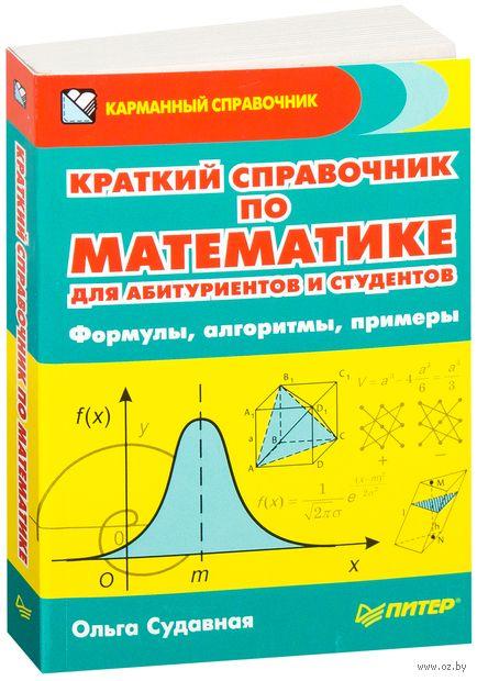 Краткий справочник по математике для абитуриентов и студентов. Формулы, алгоритмы, примеры — фото, картинка