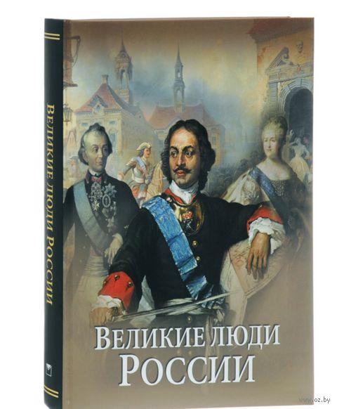 Великие люди России. Виктор Артемов