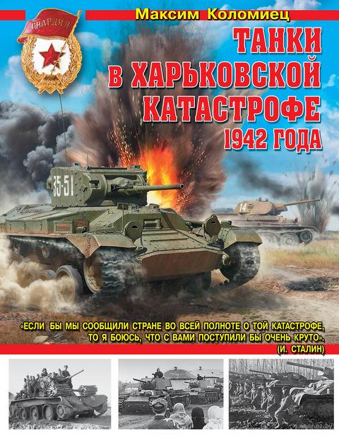 Танки в Харьковской катастрофе 1942 года. Максим Коломиец
