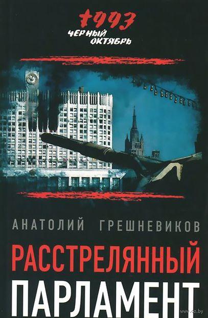 Расстрелянный парламент. Анатолий Грешневиков