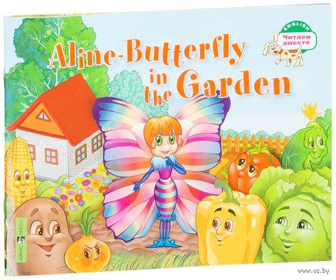 Aline-Butterfly in the Garden. Татьяна Благовещенская