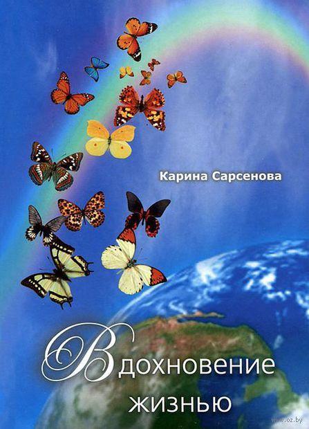 Вдохновение жизнью. Карина Сарсенова