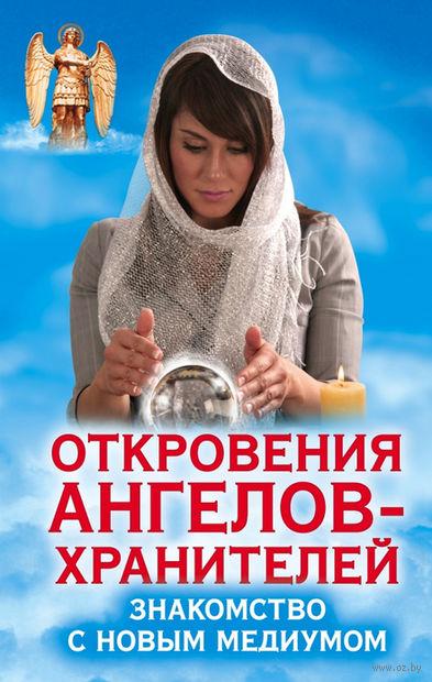Откровения Ангелов-Хранителей. Знакомство с новым медиумом. Ренат Гарифзянов