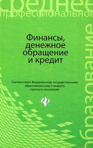 Финансы, денежное обращение и кредит. Алексей Герасимов, Елена Томилина, Ирина Глотова