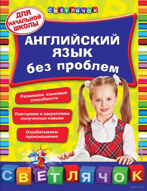 Английский язык без проблем. Виктория Омеляненко