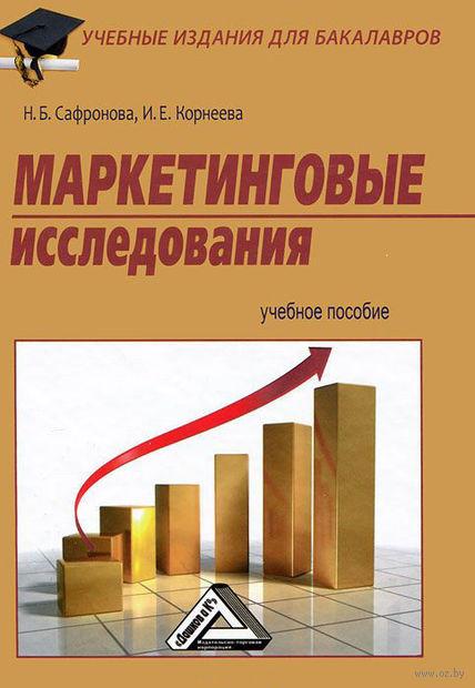 Маркетинговые исследования. Ирина Корнеева, Наталья Сафронова