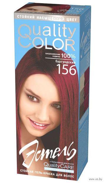 """Гель-краска для волос """"Эстель. Quality Color"""" (тон: 156, бургундский) — фото, картинка"""