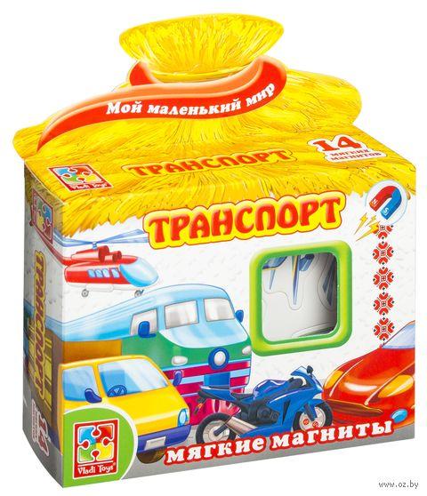 """Набор магнитов """"Транспорт"""" — фото, картинка"""