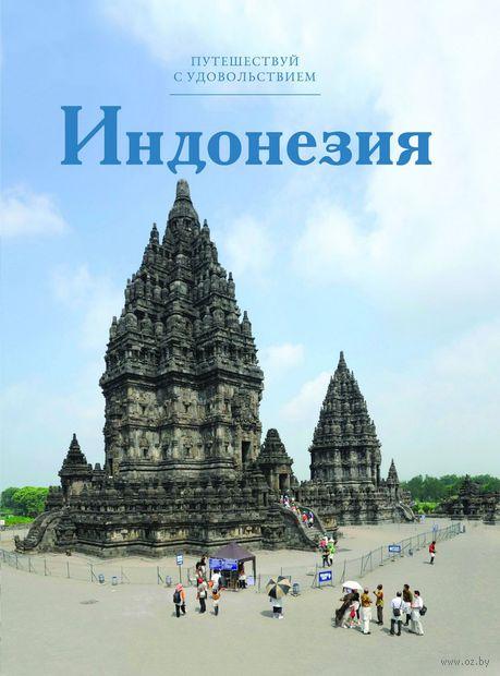 Индонезия. В. Грачева
