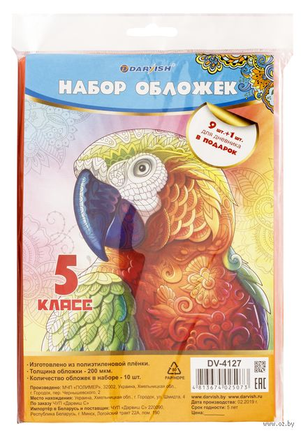 """Набор обложек для учебников """"5 класс"""" (9+1 шт.) — фото, картинка"""