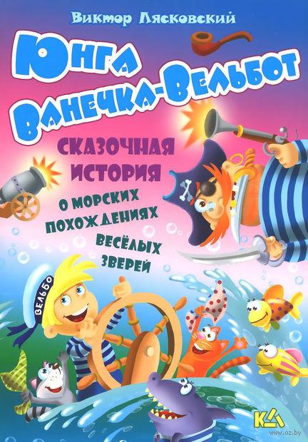Юнга Ванечка-Вельбот. Виктор Лясковский