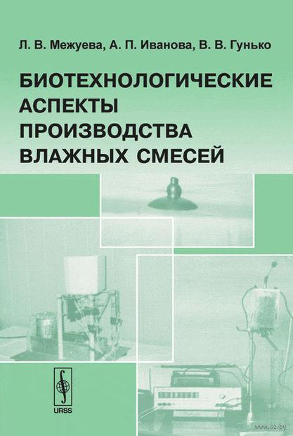 Биотехнологические аспекты производства влажных смесей — фото, картинка