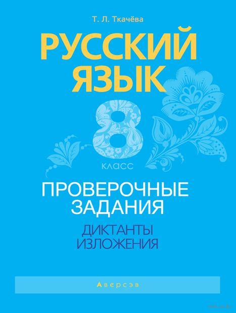 Русский язык. 8-9 классы. Диктанты. Изложения. Тренировочные задания — фото, картинка