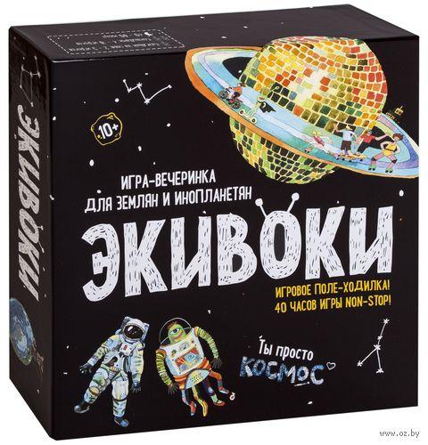 Экивоки. Космос — фото, картинка