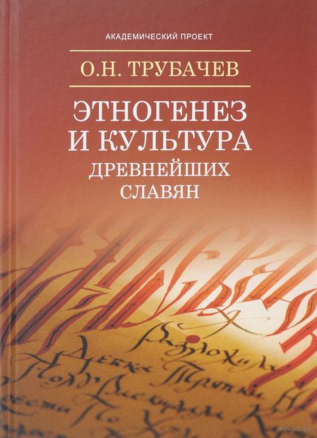 Этногенез и культура славян — фото, картинка