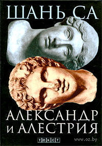 Александр и Алестрия. Шань Са