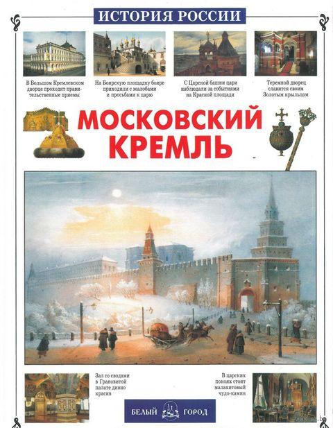 Московский Кремль. Римма Алдонина